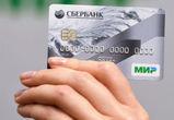 Более 486,7 тысячи карт «Мир» выпущено для клиентов ЦЧБ ПАО Сбербанк