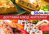 Еда по требованию: ТОП сервисов доставки и кейтеринга в Воронеже