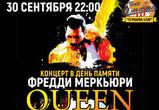 Афиша на выходные 29 сентября/1 октября: концерт в день памяти Фредди Меркьюри