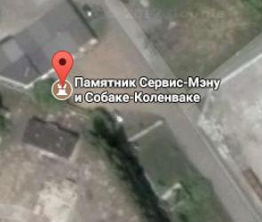 В Воронеже обнаружен памятник Сервис-Мэну и Собаке-Коленваке