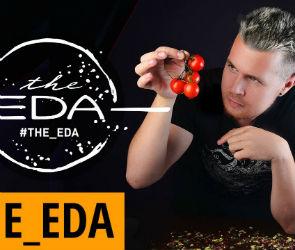 Топовый фуд-фотограф Воронежа запустил ресторанный проект #THE_EDA