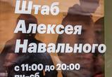 После задержания Навального воронежский штаб отказался от митинга на Машмете