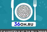 Где встретить Новый год 2018: ТОП банкетных залов Воронежа