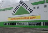 Открытие «Леруа Мерлен» в Воронеже на левом берегу перенесли на месяц