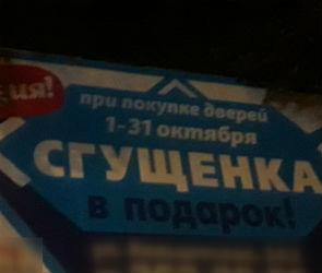 В Воронеже за покупку двери дарят сгущенку