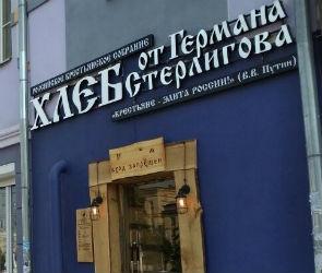 Герман Стерлигов не продаст магазин в Воронеже «для сохранения совести»