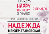 Надежда Мейхер-Грановская споет на трехлетии парк-отеля ТайGA