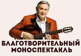 В рамках акции «Белый цветок» в Воронеже пройдет спектакль Юрия Стоянова