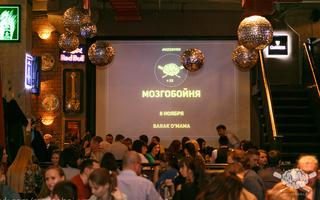 МозгоБойня в Воронеже: игра 8 ноября