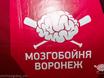 МозгоБойня в Воронеже: игра 8 ноября 161923