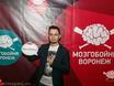 МозгоБойня в Воронеже: игра 8 ноября 161941