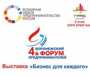На IV Форуме предпринимателей в «Граде» пройдет секция «Город дизайнеров»