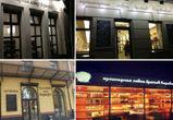 Воронежская «Кулинарная лавка» переспорила московских «братьев Караваевых»