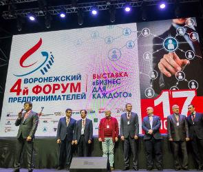 Более 2500 человек приняли участие в IV Форуме предпринимателей в Воронеже