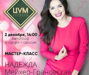 Надежда Мейхер-Грановская раскроет секреты красоты на встрече в ЦУМ Воронеж