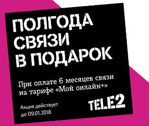 Tele2 дарит полгода связи на Новый год