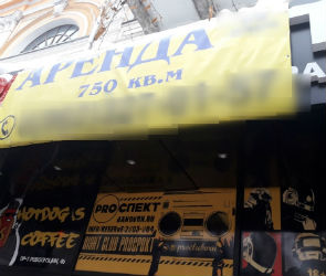 PROспекта больше нет: в Воронеже закрылся старейший клуб-ресторан