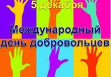 День добровольца в России стал родным для миллионов россиян