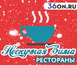 «Нескучная зима» в Воронеже: рестораны и кафе для уютных посиделок