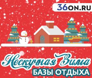 «Нескучная зима» в Воронеже: базы отдыха для достижения дзена