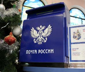 Воронежцы смогут написать письмо главному Деду Морозу страны