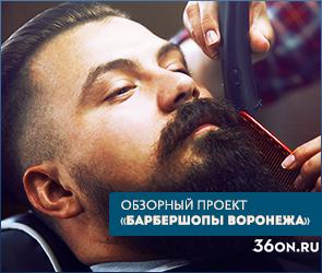 Носи усы: гид по барбершопам Воронежа