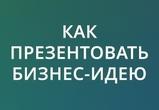 Рассказываем: Что было на «Школе предпринимательства» в Воронеже