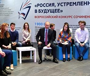 Владимир Путин встретился с воронежскими школьниками