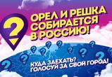 Воронеж может появиться в новом сезоне шоу «Орел и решка»