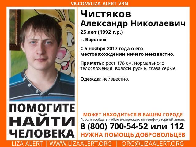 В Воронеже продолжают искать 25-летнего юношу, без вести пропавшего в ноябре