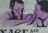 Стерлигов «накормил» с руки хлебом «содомитов» в Воронеже