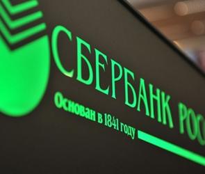 Известно имя нового главы Воронежского областного отделения Сбербанка