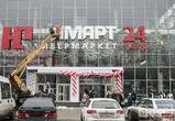 Известная сеть приостановила работу гипермаркета в Воронеже