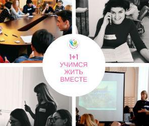 В Воронеже откроется социальный проект «1+1: Учимся жить вместе»