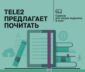Tele2 запустил сервис для чтения книг и журналов