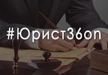 Получаем справку об отсутствии судимости: где оформить документ в Воронеже