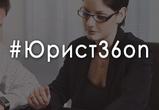 Оформляем и восстанавливаем свидетельство о рождении в Воронеже
