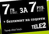 Tele2 запускает новый тарифный план