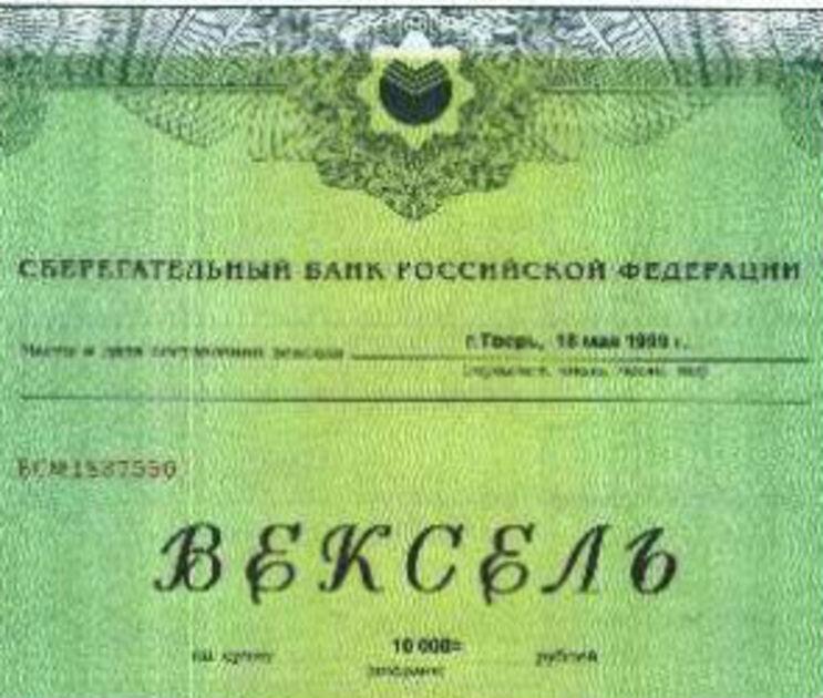 Воронежцы сядут в тюрьму за найденный на улице вексель на 226 тыс руб