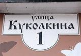Забытые герои Воронежа: улица Куколкина - ВИДЕО
