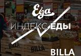 «Индекс Еды» № 7: супермаркеты BILLA в Воронеже