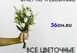 Букет по требованию: где купить цветы в Воронеже
