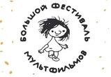 «Большой фестиваль мультфильмов» в восьмой раз пройдет в Воронеже
