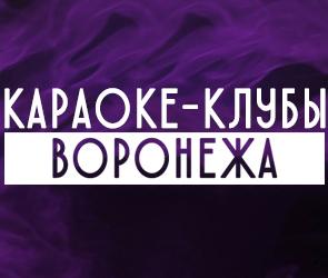 Эндорфины пошли: топовые караоке-клубы Воронежа