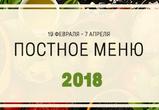 Великий пост 2018: что есть в ресторанах и кафе Воронежа
