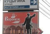 Забытые герои Воронежа: улица Куцыгина - ВИДЕО