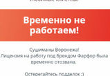 Почему франшизы иногда не живут в Воронеже