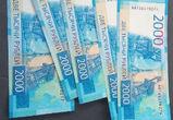 В Воронеже по-прежнему отказываются принимать купюры в 2000 рублей