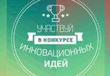 Участники конкурса «Правила роста» найдут решения актуальных проблем Воронежа
