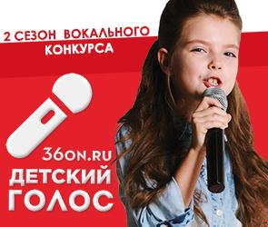 Открыта регистрация на второй вокальный конкурс «Детский Голос 36on»